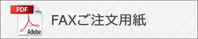 闘牛カレー注文FAX